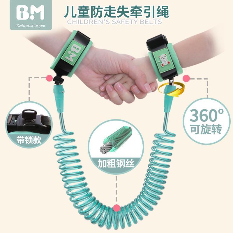 儿童防丢手环子母环无线幼儿防走失手环儿童防走失带牵引绳