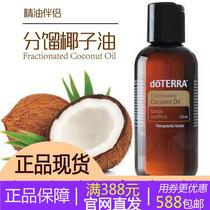 多特瑞分馏椰子油正品现货115ml润肤护发卸妆稀释纯精油按摩油