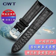 cwt鳄鱼皮表带男女真皮针扣表链配件代用伯爵浪琴梅花天梭表带