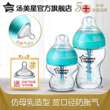 汤美星防胀气感温玻璃奶瓶组合新生婴儿宽口径仿母乳奶嘴防胀气