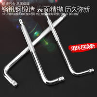 Xinrui long rod sleeve length and small fly small fly in the fly rod end extension rod L-shaped bending rod wrench tool