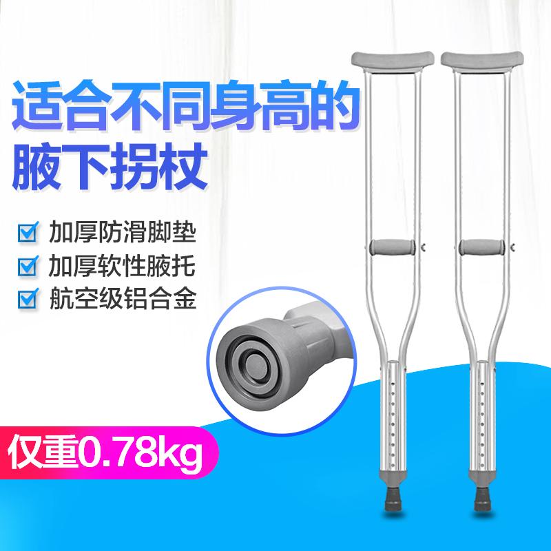双拐腋下拐防滑轻便高度可调残疾人骨折拐杖医用拐棍成人单捌杖