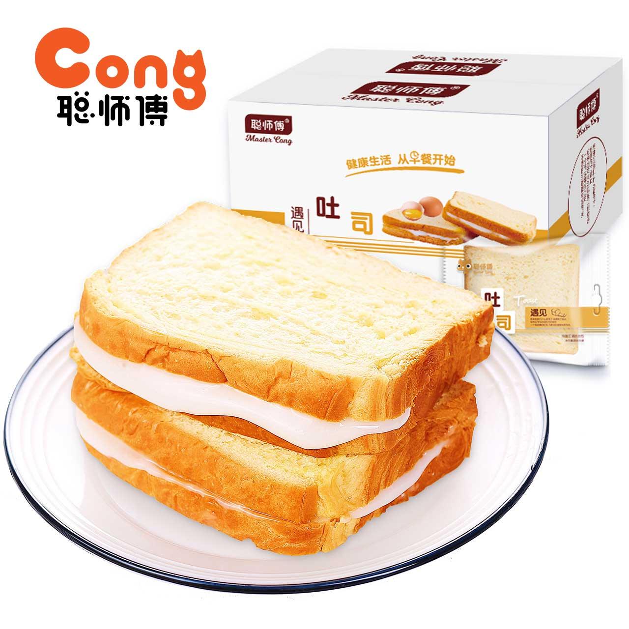聪师傅吐司面包全麦手撕早餐夹心网红小零食品蛋糕点心整箱速食