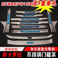 丰田卡罗拉门槛条新雷凌双擎改装装饰配件专用后备箱护板迎宾踏板