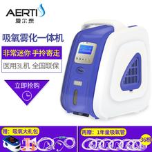 爱尔泰制氧机AM-3W医用家用老人孕妇3升高原吸氧机便携车载带雾化