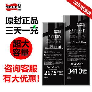 【超大容量】飞毛腿苹果6电池iphone6大容量6s手机6plus原配正品6sp换7p六5s正版4s电板5c七5原机
