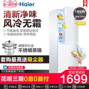 海尔双开两门电冰箱风冷无霜家用小型节能Haier/海尔 BCD-189WDPV