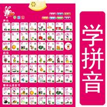 汉语拼音字母表声母韵母有声挂图小学生早教卡片包邮一年级全套本