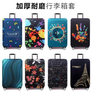 29寸 耐磨箱套行李箱保护套拉杆旅行皮箱子外套防尘罩20