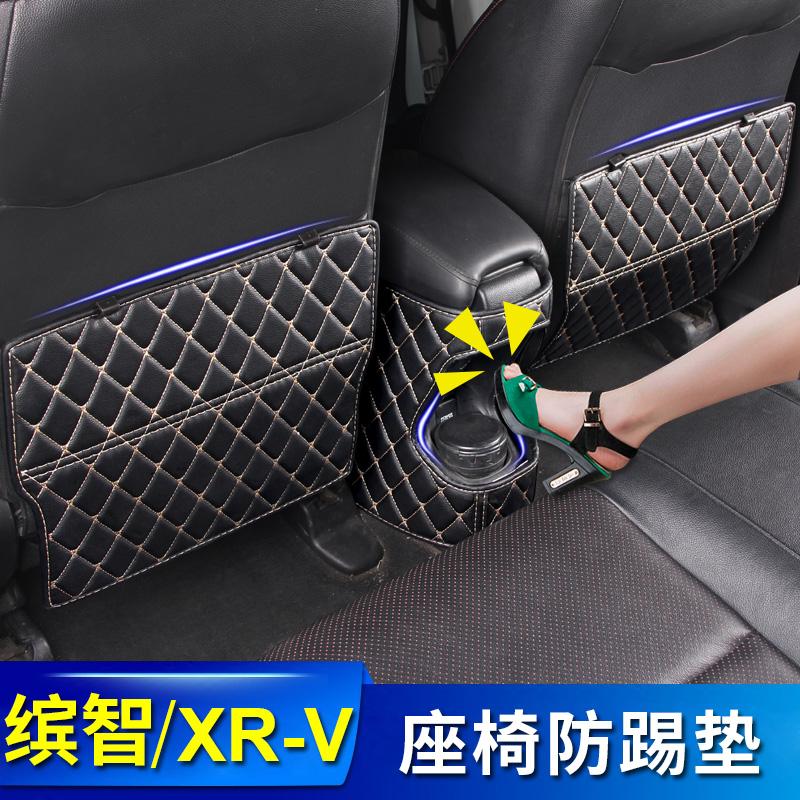 专用于本田缤智xrv座椅防踢垫内饰装饰 后排防护罩扶手箱改装
