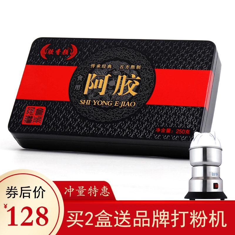 阿胶块山东原产正品纯驴皮阿胶原块铁盒ejiao片打粉熬糕材料250g