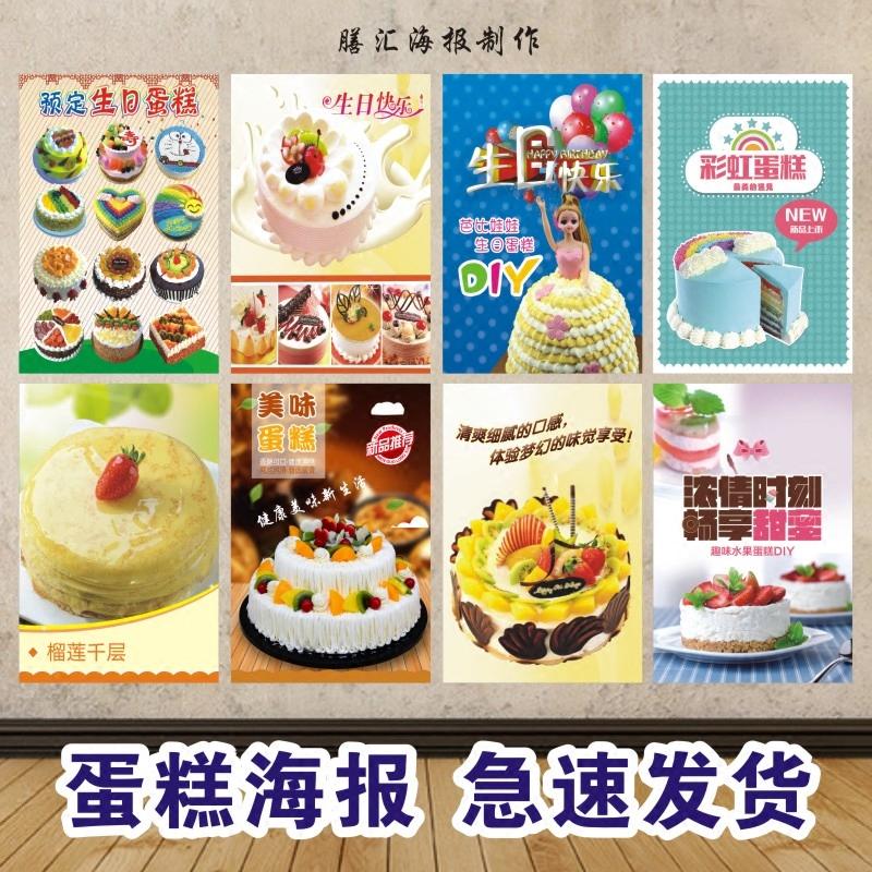 蛋糕宣传海报
