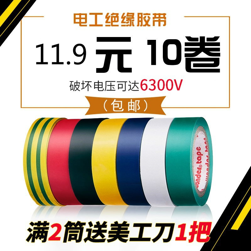 耐高温耐磨电工胶带防水绝缘胶布高压配件电料电胶带黑色宽pvc