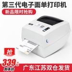 汉印D45标签二维码条码热敏纸不干胶菜鸟微商快递电子面单打印机