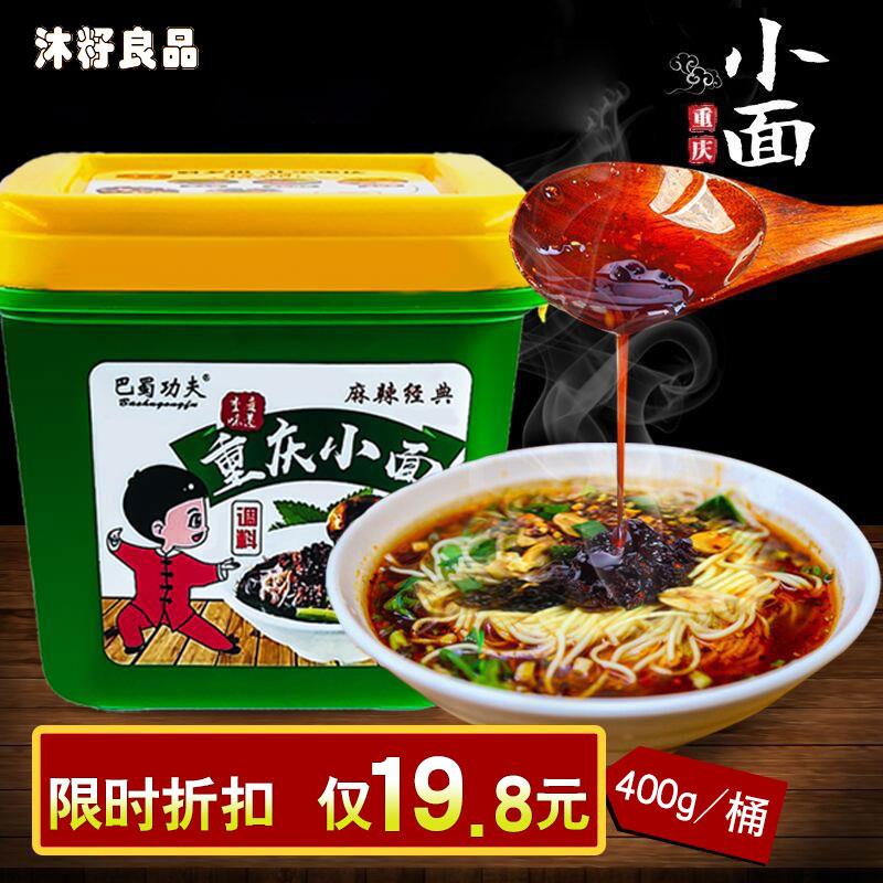 重庆小面调料包