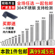 304 stainless steel hexagon socket screw hexagonal M3 bolt M4 screw M5 fastener cup head cylindrical head lengthened