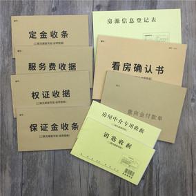 看房确认书钥匙定金房屋中介专用收据收条合同房源信息登记记录本