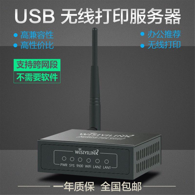 包邮 wifi/无线 USB打印服务器 网络共享打印机 无线打印机服务器
