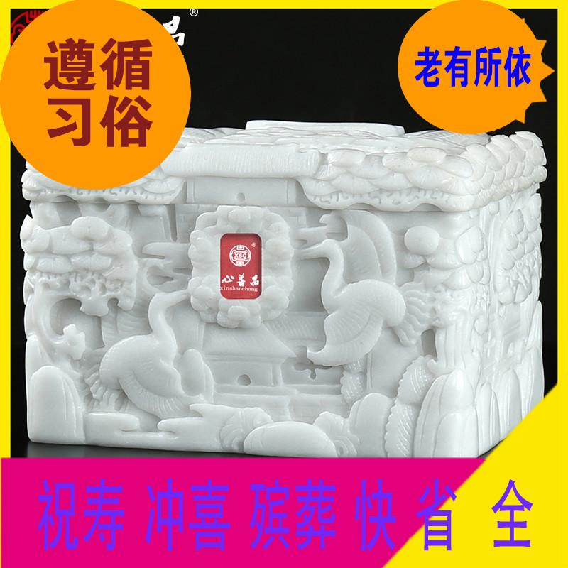 骨灰盒天然玉石纪念棺材迁坟男用至冥府百年三周年包冥间防潮墓地