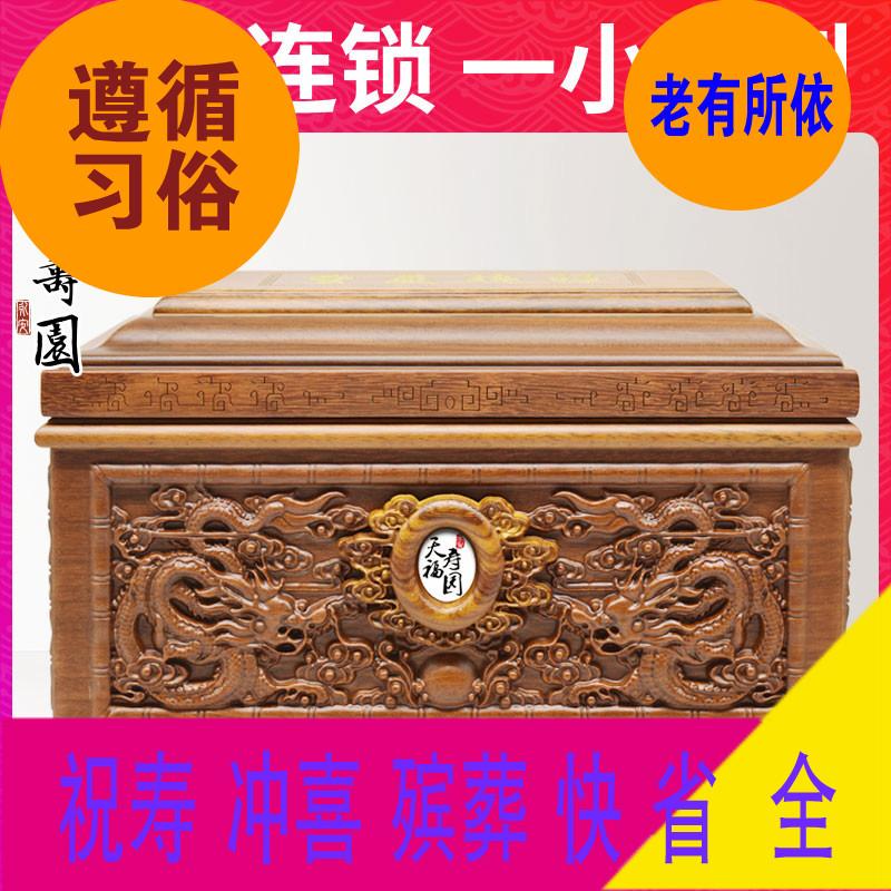 骨灰盒实木黄檀木 殡葬用品 纯实木骨灰盒 寿盒小棺材 骨灰盒实木