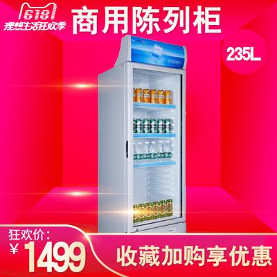 XINGX/星星 LSC-235C 冷藏柜 展示饮料柜冰箱保鲜柜商用立式冰柜