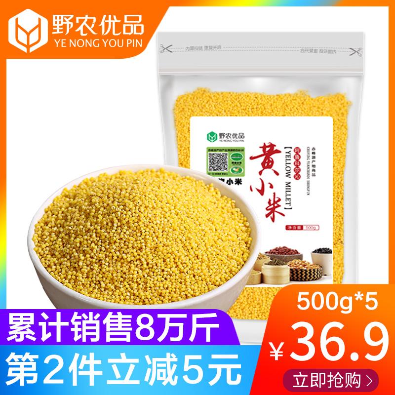 野农优品2018新米黄小米赤峰小黄米小米粥杂粮食用小米杂粮5斤