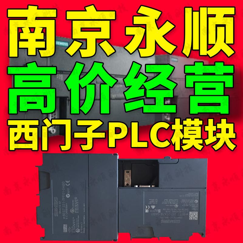 回收西门子PLC模块高价收购新旧二手PLC触摸屏CPU增强网交换机