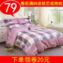 床品磨毛加厚四件套床单被套件1.5米1.8m全棉双人单人纯棉三件套