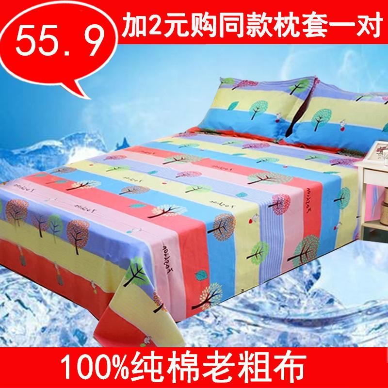 夏季纯棉老粗布凉席老粗布床单夏季加厚双人床被单子棉布睡单全棉