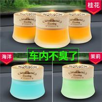 汽车香膏车用固体香水清新剂绿茶樱花薰衣草味白玉兰白麝香桂花味