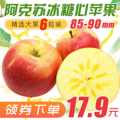 新疆阿克苏冰糖心大红苹果水果超大红富士批发包邮新鲜当季整箱野