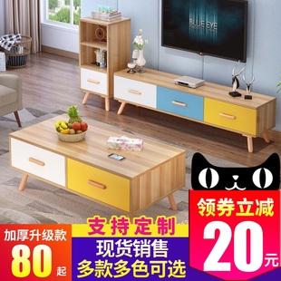 北欧电视柜茶几组合家具客厅套装现代简约小户型卧室电视柜地柜