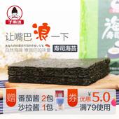 子雨坊 寿司专用海苔 寿司材料 食材紫菜包饭海苔寿司专用 50张