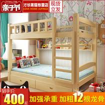 儿童床上下铺木床高低床子母床上下床双层床成年大人宿舍床全实木
