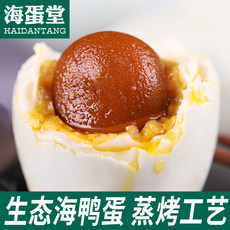 Beihai specialty grilled salted sea duck eggs authentic flow oil Beibu Gulf red forest 20 light salt non-high postal