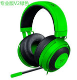 Razer / Razer North Sea Giants Standard Edition 7.1 Athletics Professional Edition Gaming Headphones Eat Chicken E-sports Computer Ears