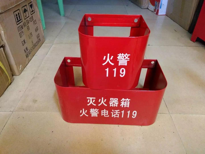 2018新款消防器材铁盒灭火器架子 消防材料放置支架2kg手提式灭火