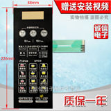 Microwave oven panel button control switch EG823LC2-NA EG720FC8-NS