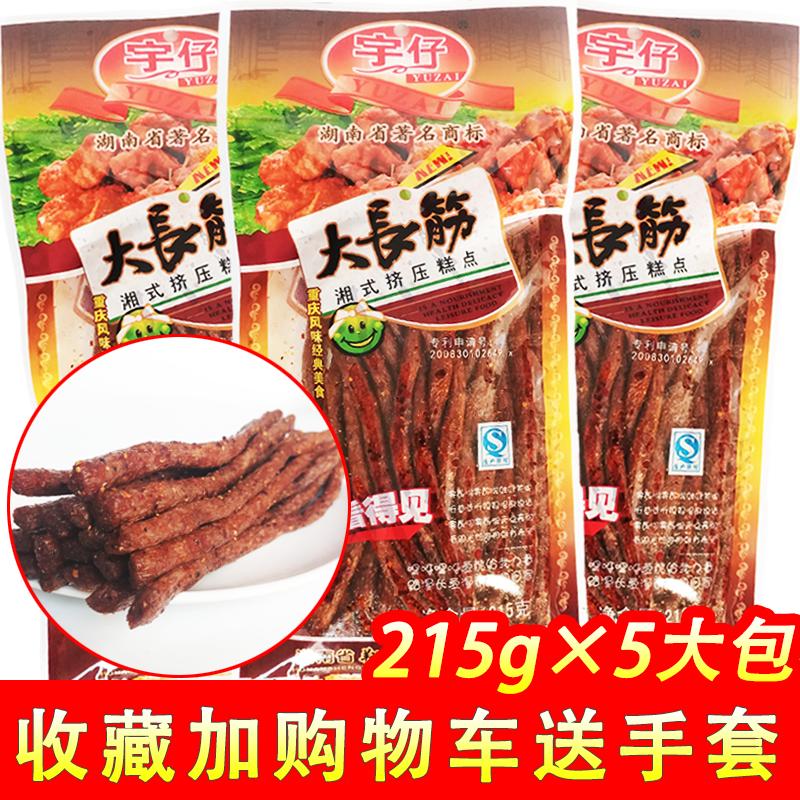 湖南特产重庆风味宇仔大长今辣条 8090后儿时怀旧大长筋小吃零食