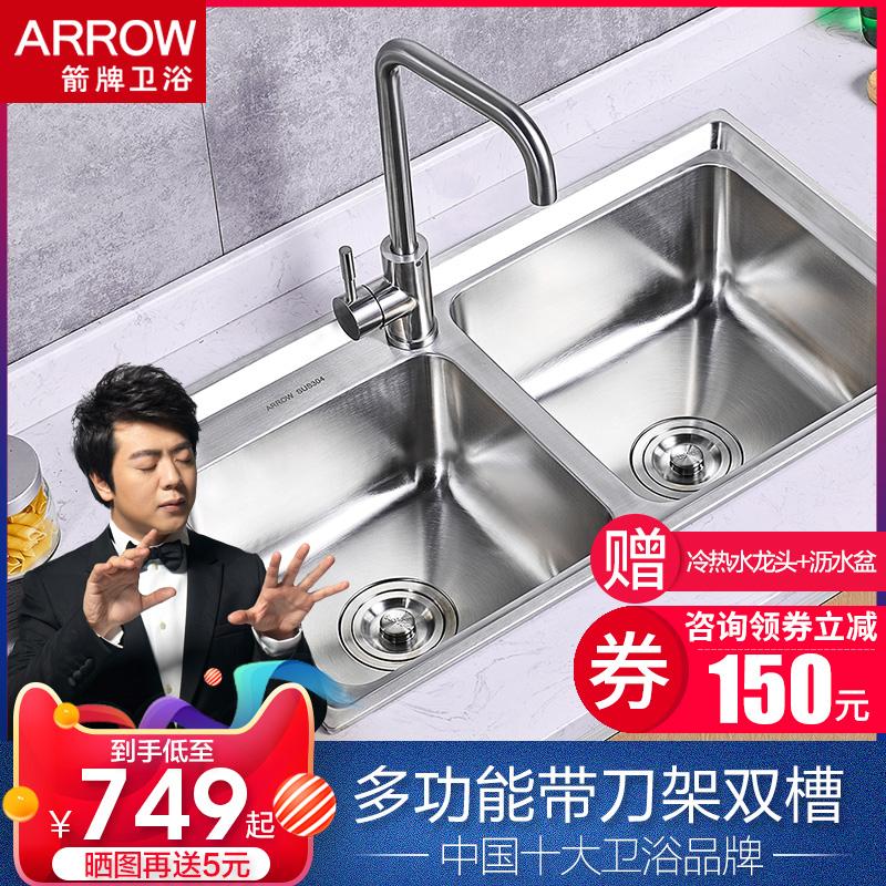 arrow箭牌水槽厨房304加厚不锈钢水槽双槽左小右大洗菜盆洗碗池