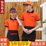 餐厅服务员工作服短袖T恤定制logo超市奶茶快餐火锅店工装刻字