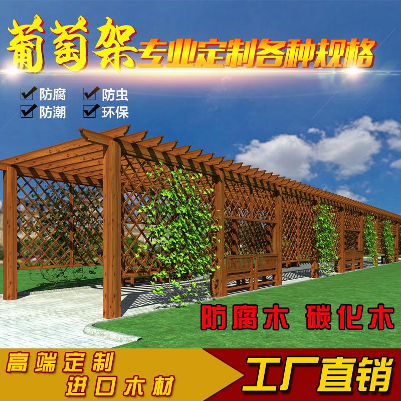 室外防腐木廊架