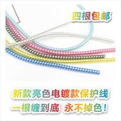 电镀手机充电器保护线苹果oppo弹簧套vivo华为数据线保护绳缠绕线