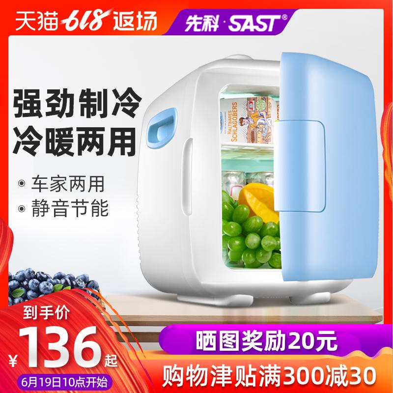 先科12L小冰箱迷你小型家用单门式制冷二人世界宿舍冷藏车载冰箱