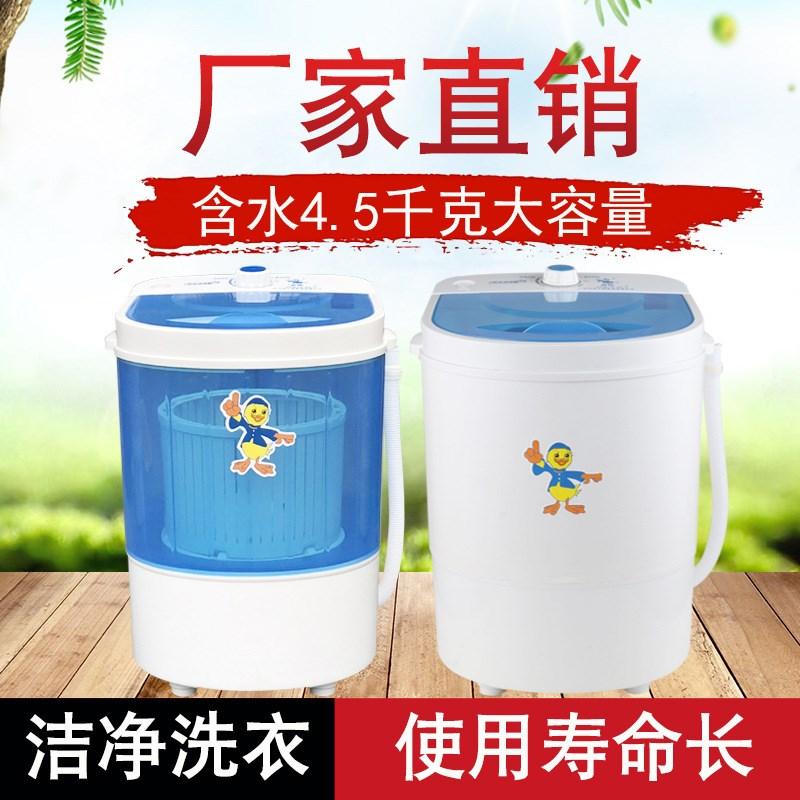 单桶迷你洗衣机小型婴儿童洗沥带甩干脱水袜子机宿舍家用礼品供应