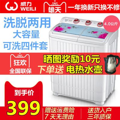 威力XPB40-4028S迷你洗衣机小型半自动家用大容量双缸双桶带脱水
