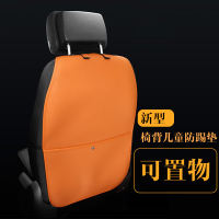 Universal car seat kick mat decorative car chair behind the back of the child protective storage bag pocket