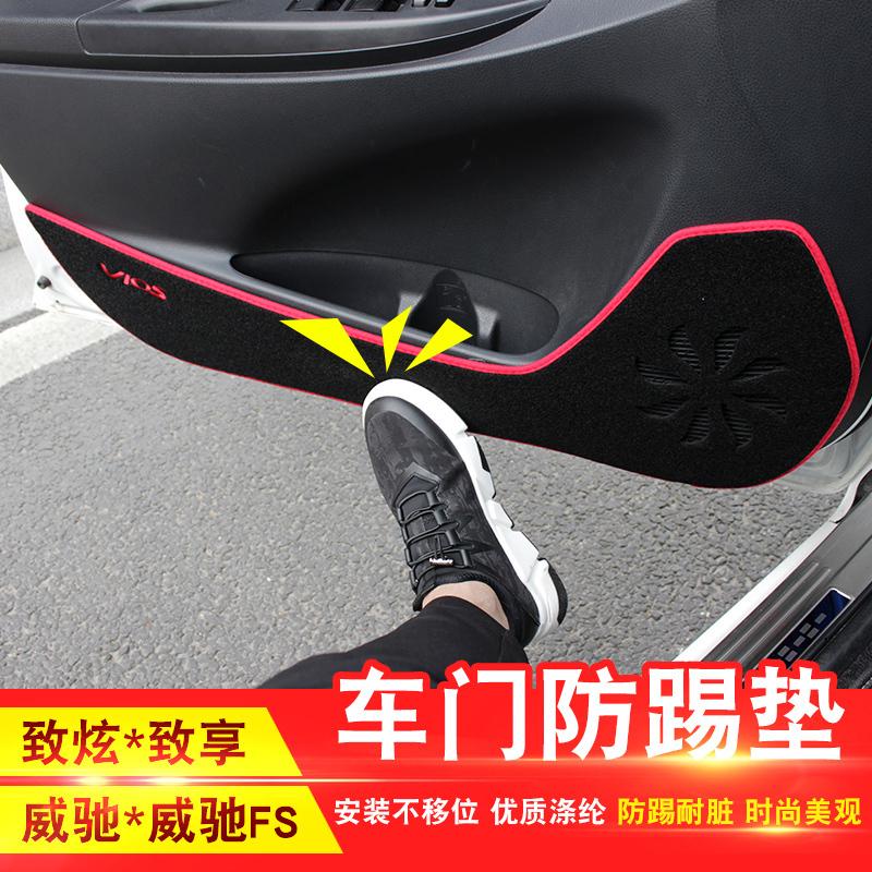 适用于丰田威驰FS 致炫 致享车门防踢垫 防脏垫保护垫内饰改装