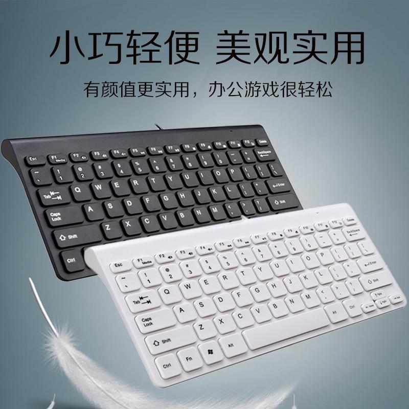 联想华硕三星宏基笔记本电脑黑白色外接有线超薄USB接口小键盘