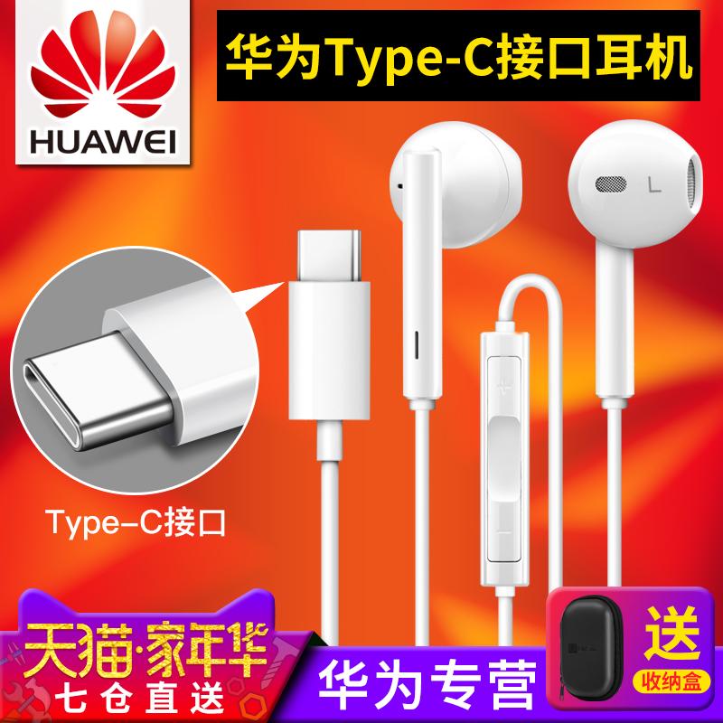 华为原装耳机Type-C接口Mate20 10 P30 P20 Pro保时捷RS耳塞入耳式正品荣耀手机插口线小米9 8SE MIX2S Note3